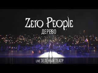 Zero People  Дерево (cover Кино, Live, Зелёный театр)