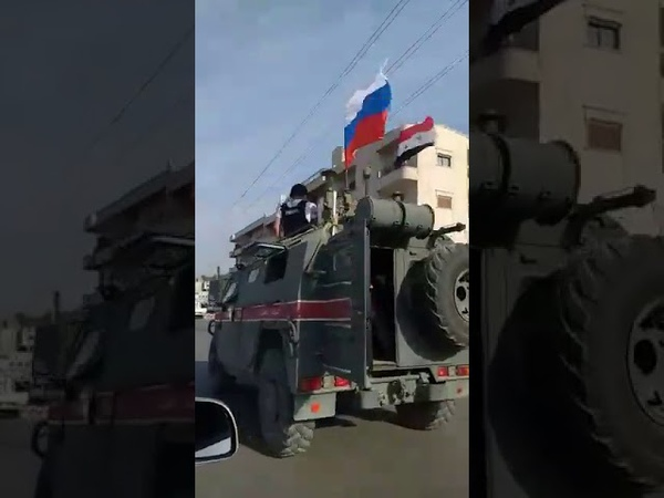 Joint Syrian Russian patrol in the center of Manbij northern Syria 15 окт 2019 г