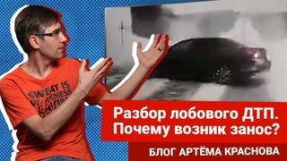 Лобовое ДТП из-за заноса в Вологодской области — «Группа разбора» с Артемом Красновым |