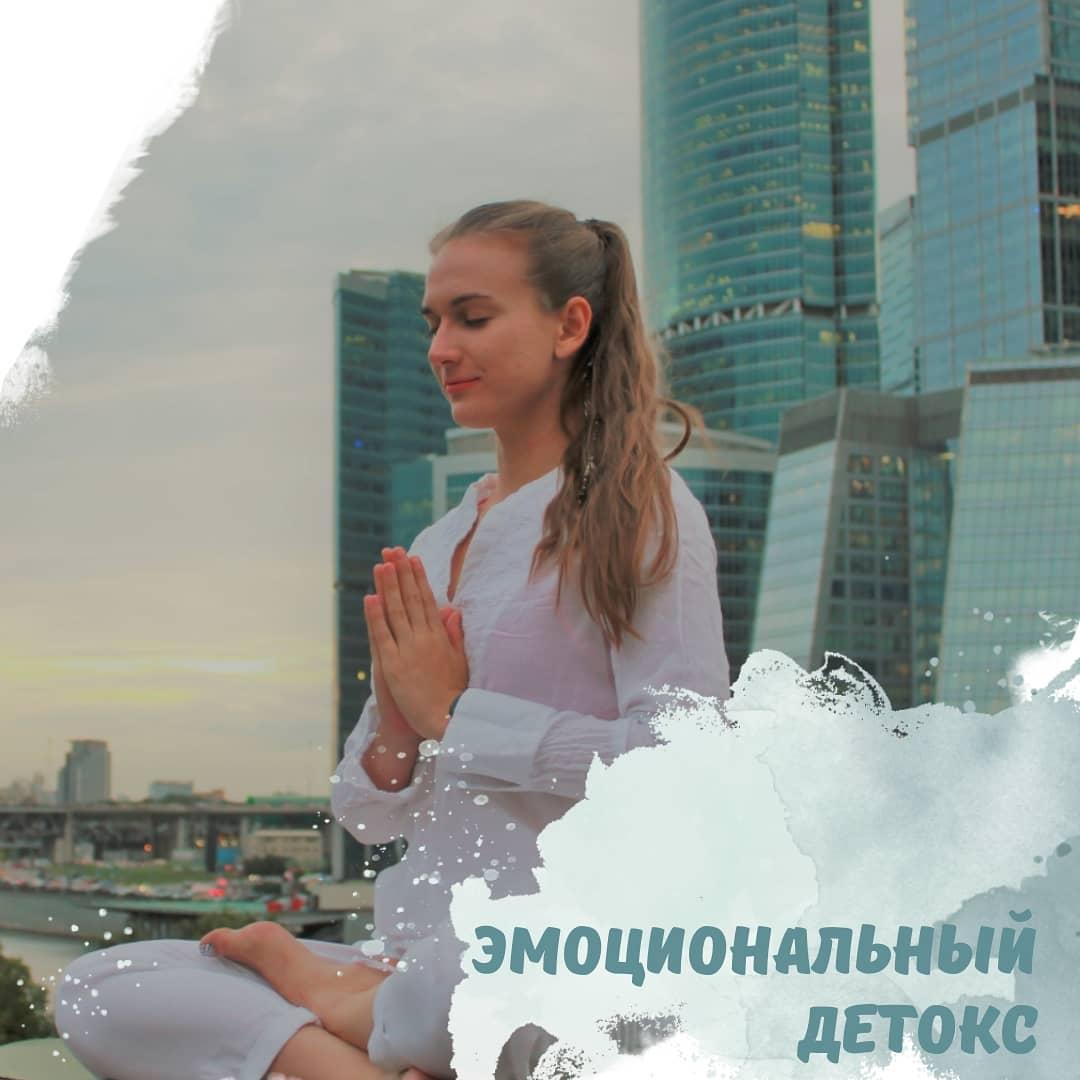 Афиша Воронеж Эмоциональный детокс. Бесплатный марафон