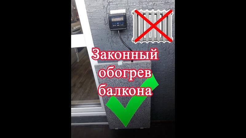 Законный обогрев балкона, лоджии / legal balcony, loggia heating