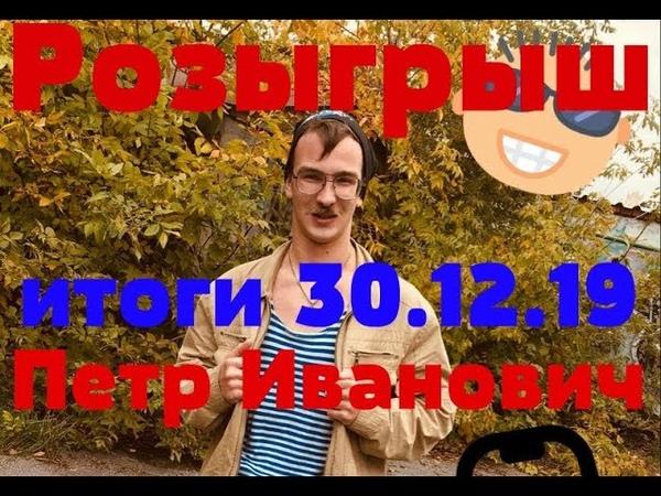 Розыгрыш от Петра Ивановича. Итоги 30.12.19