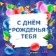 С днём рожденья тебя, Именинные Песни, с днем рождения - С днём рожденья тебя