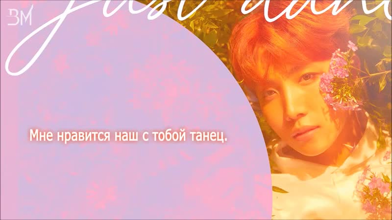 [RUS SUB] BTS - Trivia 起 Just Dance