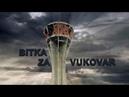 5 minuta za sjećanje Bitka za Vukovar