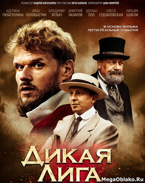 Дикая Лига (2019/WEB-DL/WEB-DLRip)