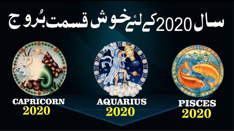 Capricorn Aquarius Pisces Horoscope 2020 by m s bakar urdu hindi