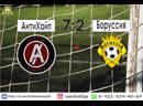 13 тур ВФЛ АнтиХайп Боруссия