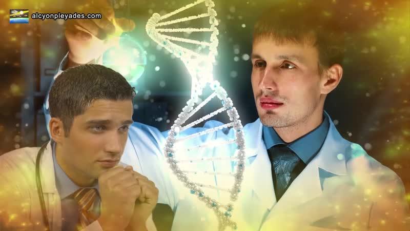 Альцион Плеяды 21-1 (С АУДИО) Плеядианская фотонная рекодификация ДНК