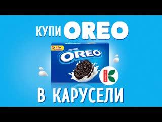 Почему ты не купил OREO