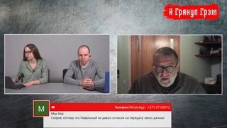 Пархоменко: Путин- религиозный фанатик, когда уйдет Лукашенко, возвращение Навального/И Грянул Грэм