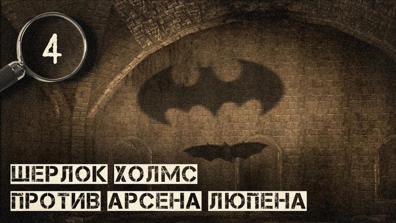 Ослепили Бэтмена вспышкой ▷ Шерлок Холмс против Арсена Люпена