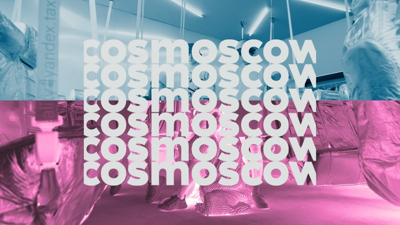 Cosmoscow 2019 Afterparty