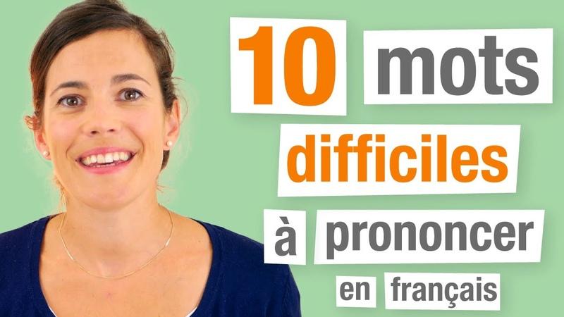 10 Mots difficiles à prononcer en français (Exercice de prononciation)
