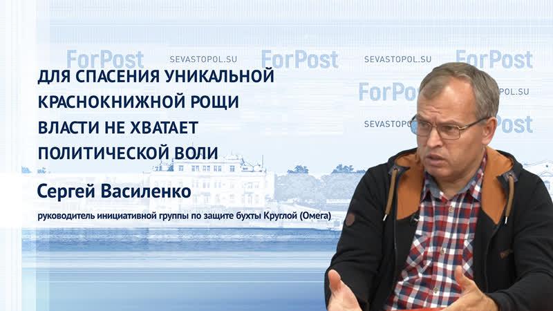 Как в угоду застройщику губят фисташковую рощу общественник Сергей Василенко