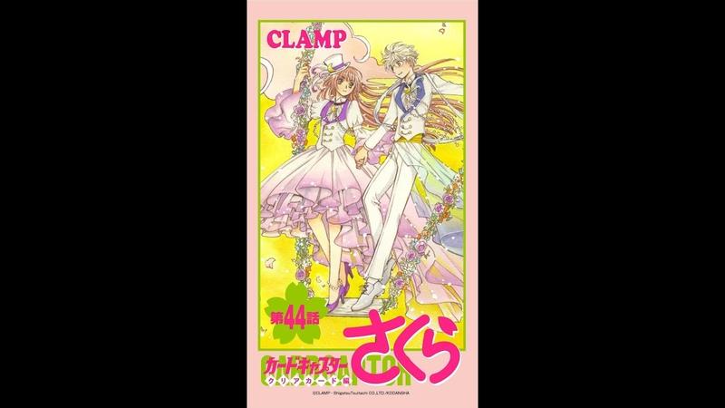 【公式】『カードキャプターさくら クリアカード編』第44話(日本語)