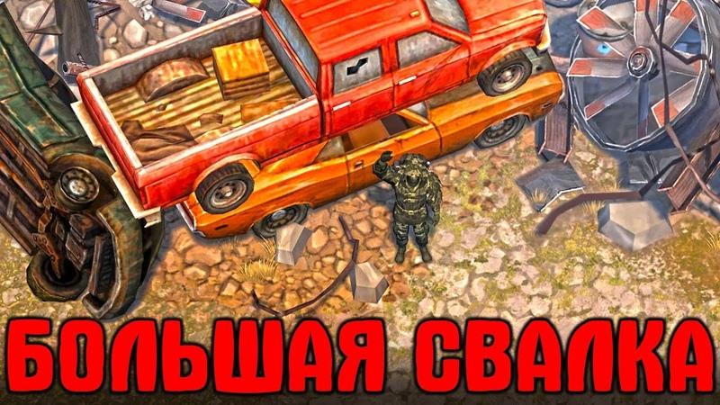 ЛОКАЦИЯ СВАЛКА В LDOE! НАШЕЛ ЗАПЧАСТИ ДЛЯ ATV! РЕЙДЕРЫ НА СВАЛКЕ? Last Day on Earth: Survival