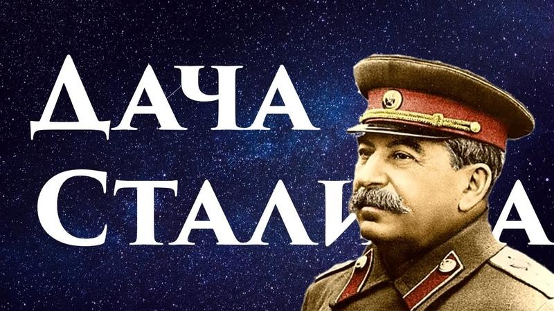 Дача Сталина в Абхазии (Новый Афон)