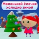 Lubilandia - Маленькой ёлочке холодно зимой