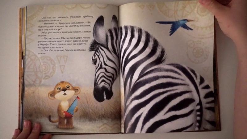 Море в подарок, Ирина Зартайская, Гета Белоголовская, издательство Нигма