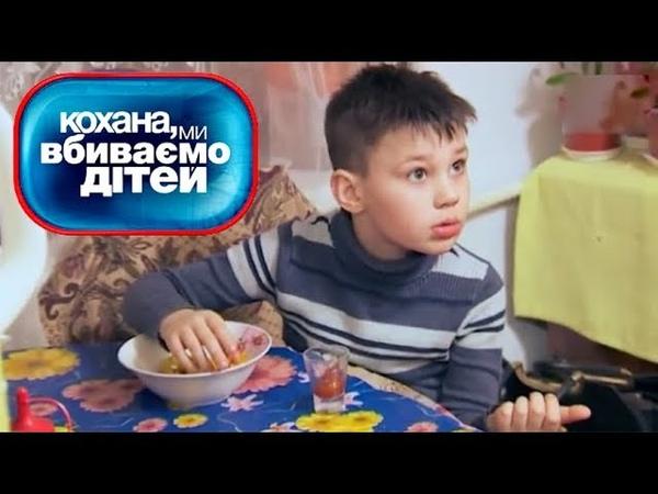 Невоспитанный ребёнок ◓ Дорогая мы убиваем детей ► Семья Корниенко ► Часть 1