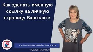 Как сделать именную ссылку на личную страницу Вконтакте