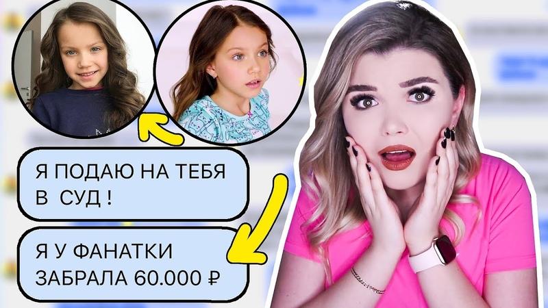 ПЕРЕПИСКА С фейком VIKI SHOW ОНА ТРЕБУЕТ УДАЛИТЬ ВИДЕО