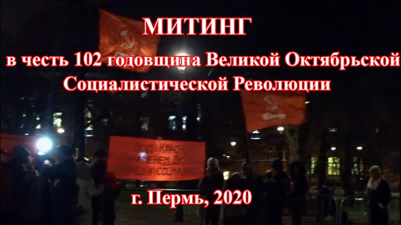 2019 11 07 Митинг КПРФ 102 годовщина Октябрской революции MAH00297 1 1 Joined