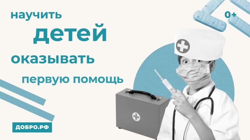 Медицина._Пазл_Добра.mp4
