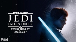 Star Wars Jedi Fallen Order P#4 САМЫЙ СЕКАСНЫЙ ПАРЕНЬ ВО ВСЕЙ ВСЕЛЕННОЙ