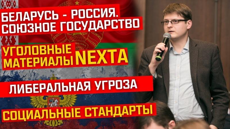 Союзное государство, интеграция, либеральное лобби, социальные стандарты Петр Петровский