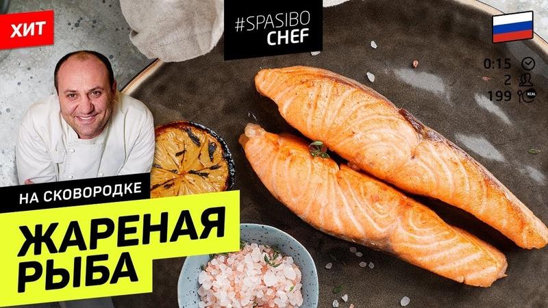 Рыба больше НИКОГДА НЕ ПРИГОРИТ к сковородке! Нужно всего лишь... - рецепт шеф повара Лазерсона