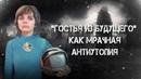 Дионис Каптарь Фильм Гостья из будущего как мрачная антиутопия