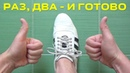 Как быстро завязать шнурки на бантик уникальный способ