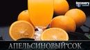Апельсиновый сок Из чего это сделано Discovery channel