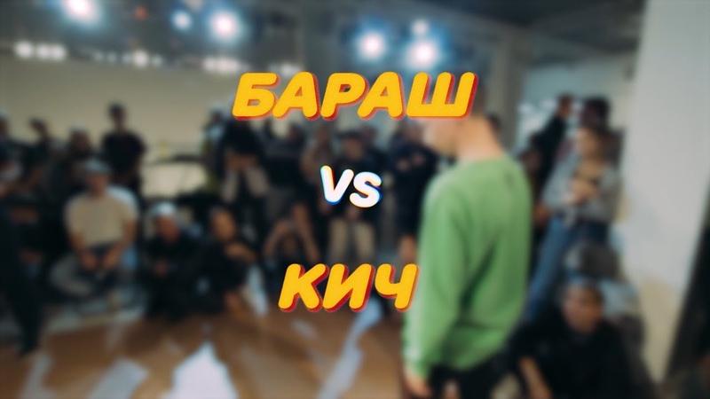 Бараш vs Кич - Hip Hop pro - 1/8