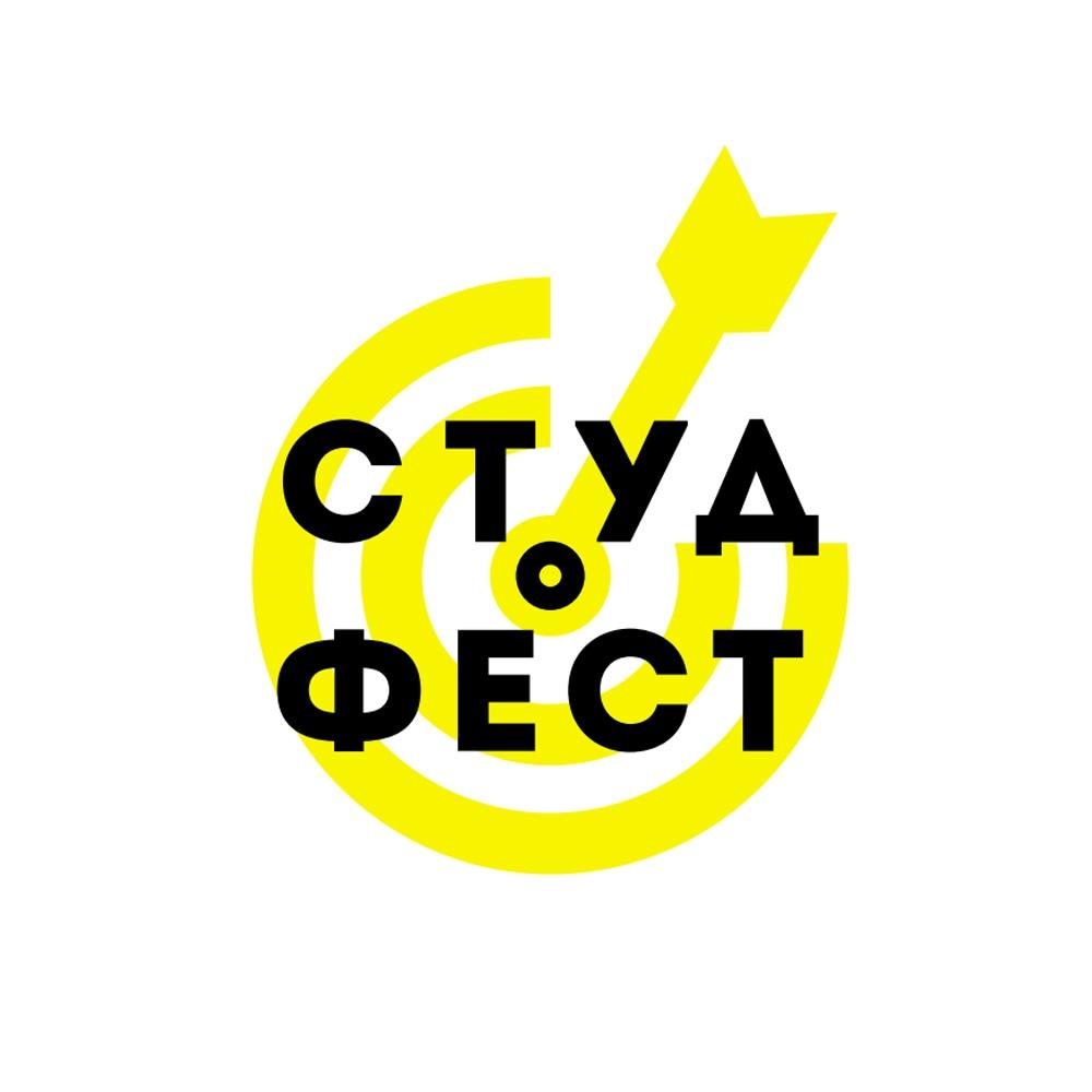 СтудФест
