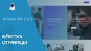 Создание сайта на WORDPRESS Вёрстка макета из PSD в HTML Создание своего блога