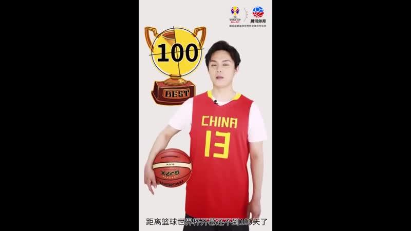 Инь Чжэн приглашает всех в Гуанчжоу на кубок мира по баскетболу