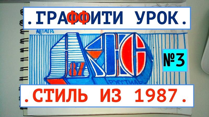 ГРАФФИТИ УРОК АЛЬЯНС РУССТИЛЬ 1987