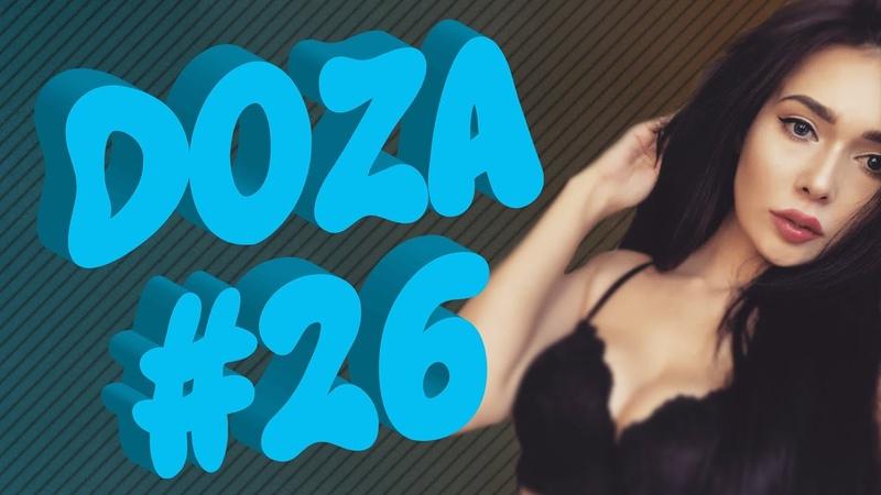 COUB DOZA 26 / Лучшие приколы 2019 / Best Cube / Смешные видео / Доза Смеха