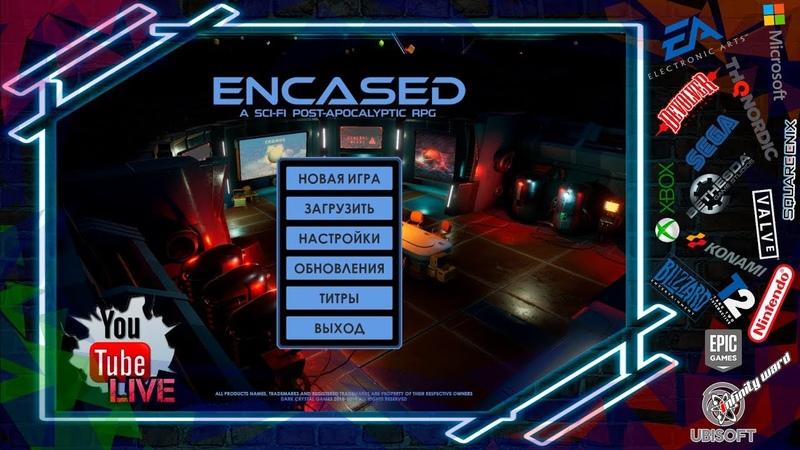 Encased: A Sci-Fi Post-Apocalyptic RPG ◄╝ 3 ➯ Этот Фолыч явно гуд!