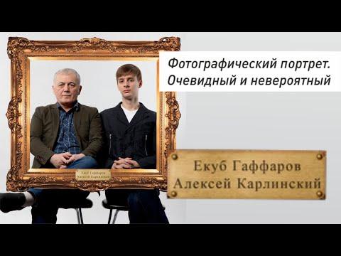 Фотографический портрет Очевидный и невероятный Екуб Гаффаров и Алексей Карлинский