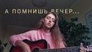 А помнишь вечер cover by Polimeya/Полимея