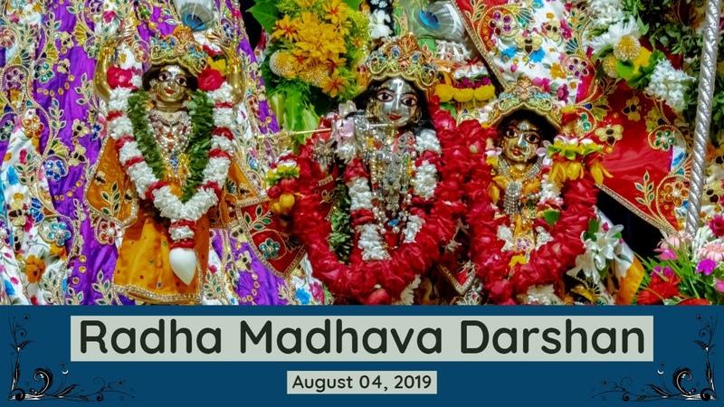 Darshan of Radha Madhava August 04, 2019