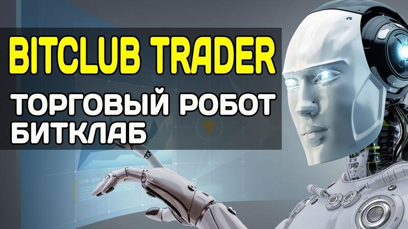 Bitclub trader Вебинар Bitclub Network bc trade о торговом роботе Битклаб