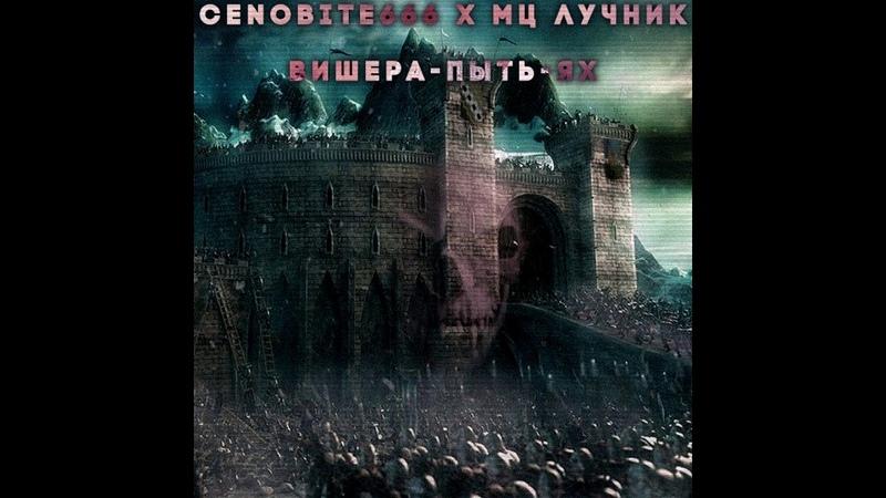 CENOBITE666 / МЦ Лучник - Вишера - Пыть-Ях
