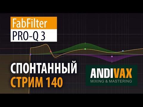 FabFilter PRO-Q 3 от AndiVax