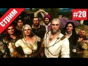 The Witcher 3 Wild Hunt - попаданец в Ведьмак-3! Стрим. Поход 20