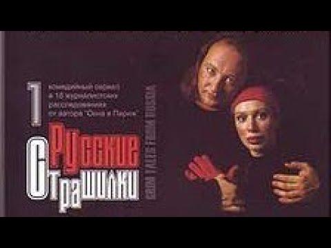 Русские страшилки Город счастья 16 серия из 18